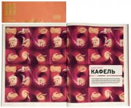 Shtab Kvartira (9 page feature) press cutting