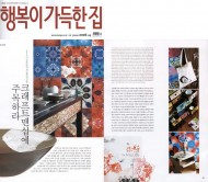 Design House press cutting
